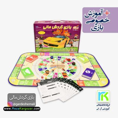 بازی گردش مالی+آموزش خصوصی