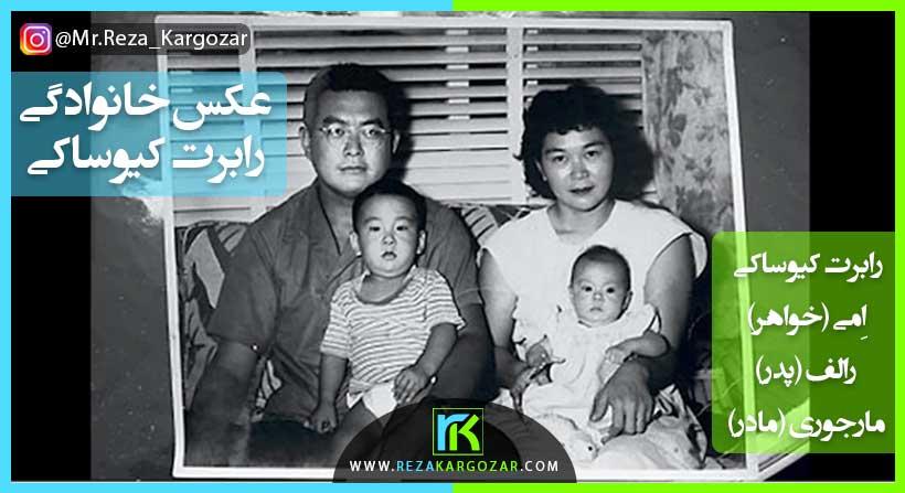 عکس خانوادگی رابرت کیوساکی