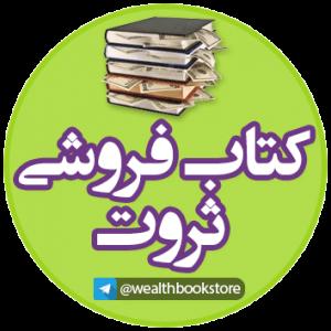 کتاب فروشی ثروت