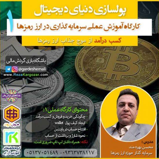 کارگاه عملی سرمایه گذاری در ارز رمزها