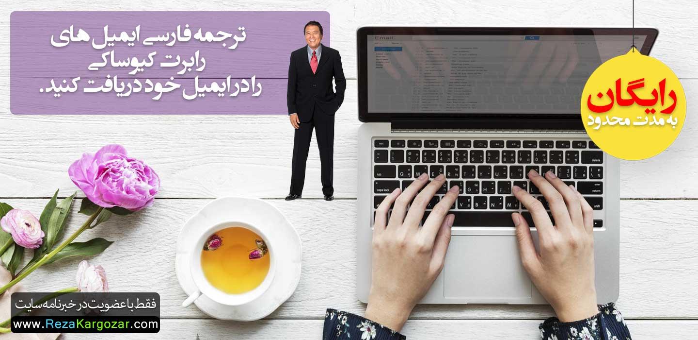 ترجمه فارسی ایمیل های رابرت کیوساکی