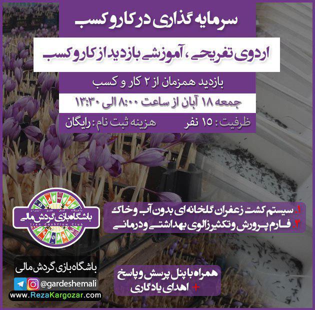 اردوی بازدید از مزارع پرورش زعفران و زالو