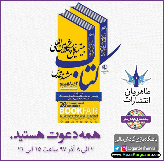نمایشگاه کتاب مشهد