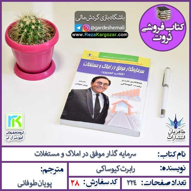 کتاب سرمایه گذار موفق در املاک و مستغلات