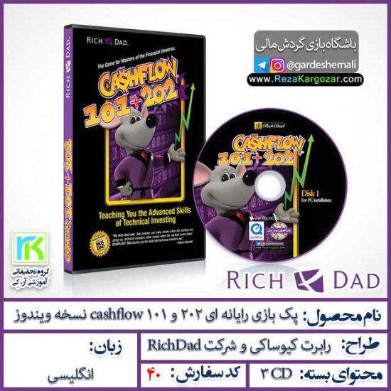 پک بازی 202,cashflow101 نسخه ویندوز