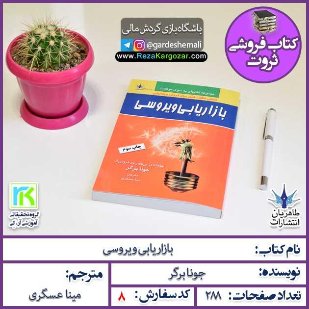 کتاب بازاریابی ویروسی