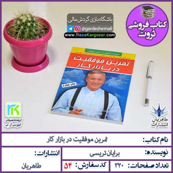 کتاب تمرین موفقیت در بازار کار