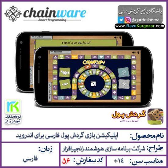 اپلیکیشن فارسی cashflow