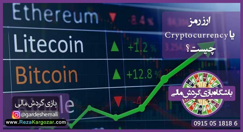 ارز رمز چیست