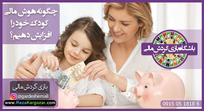 افزایش هوش مالی کودک