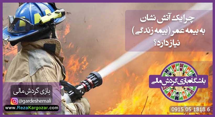 بیمه عمر - آتش نشان