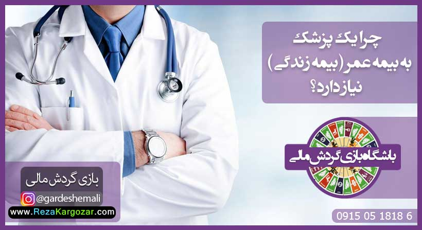 بیمه عمر - پزشک