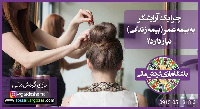 بیمه عمر - آرایشگر