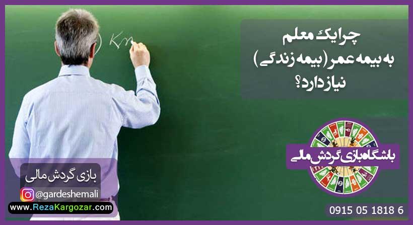 بیمه عمر - معلم