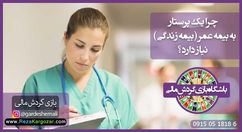بیمه عمر - پرستار