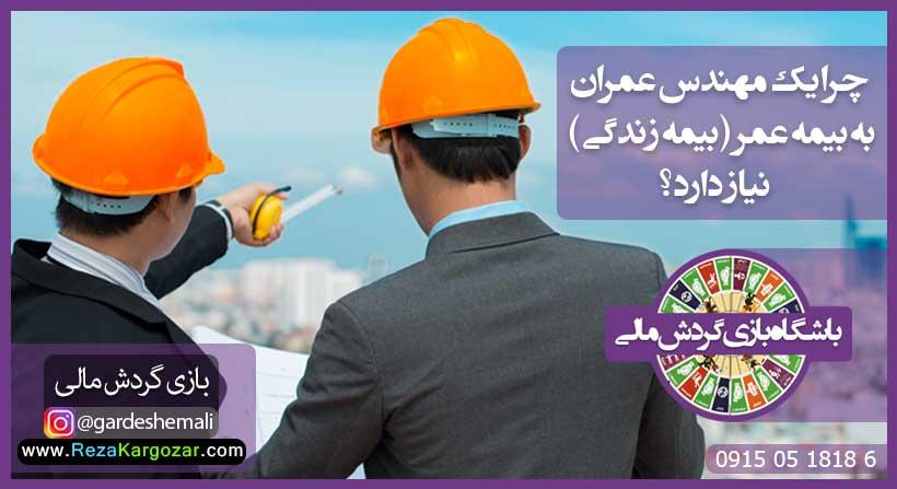 بیمه عمر - مهندس عمران