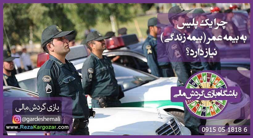 بیمه عمر - پلیس