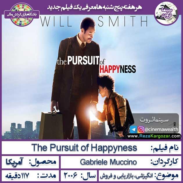 سینما ثروت - در جستجوی خوشبختی 2006