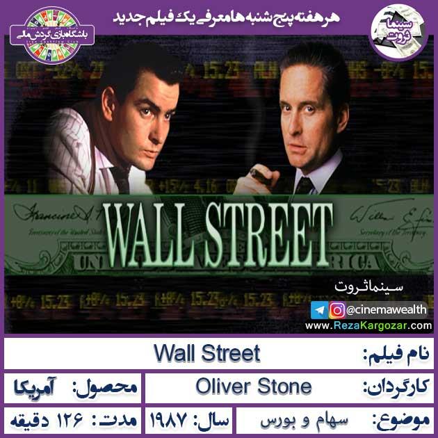 سینما ثروت   وال استریت 1987