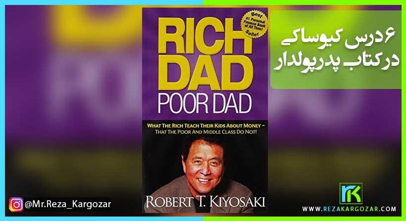 ۶ درس کیوساکی در کتاب پدر پولدار